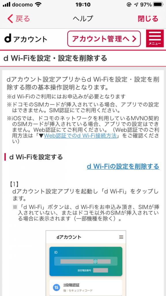 アプリ 設定 d アカウント